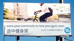 Your Commute is Now Your Gym sign (1)